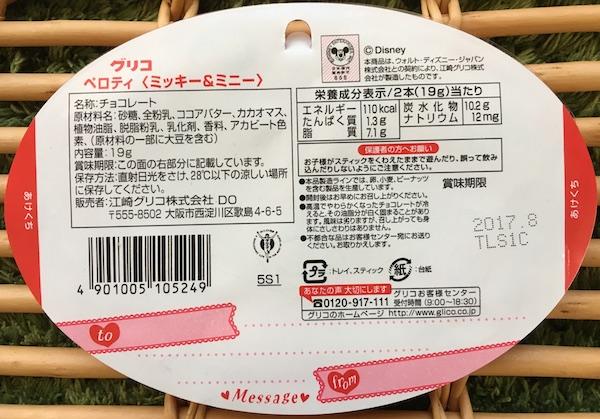 pero04 - バレンタインにもOK! ミッキー&ミニーのペロティ!!