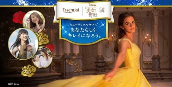 esse01 min - 花王 エッセンシャルから 美女と野獣の限定ボトル発売 〜 癒しのバスタイムを!!