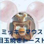 mickey pan001 min - ミッキーマウスの目玉焼きトースト|作り方簡単! 休日のブランチにいかがですか?