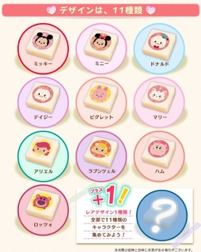 tsumtsum haru10 min - ディズニーツムツム 生きりもち|桜色の春デザインが登場します!!