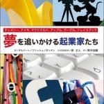 disney book01 min 1 - ディズニー ビジネス書  学生さんも 仕事中の方にも読んでもらいたい!!〜 夢を追いかける起業家たち