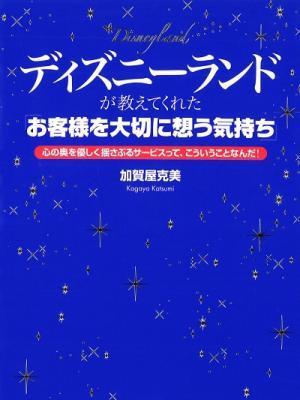disney book05 min - ディズニー ビジネス書  学生さんも 仕事中の方にも読んでもらいたい!!〜 夢を追いかける起業家たち