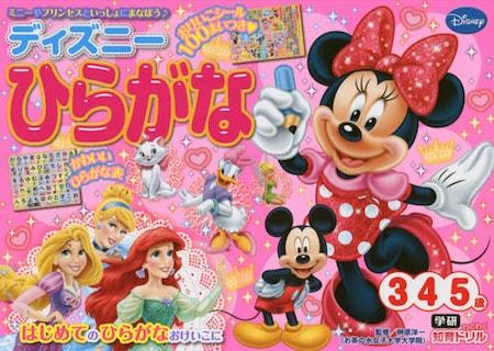 disney7 05 min - オムニ7 セブンネットショッピング|全ページカラー ディズニー子供用辞典!!