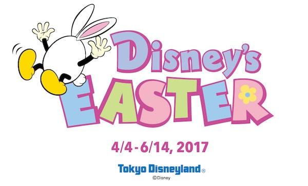 easter2017 1 min - 東京ディズニーリゾート(R)オフィシャルホテル|ディズニー イースター 連動限定グッズ付き宿泊プラン