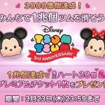 line tsum01 min 1 - LINE ディズニーツムツム「アナと雪の女王」開催中 〜 中島健人さん登場のCMにも注目!!