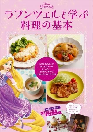 ryouri01 min - 料理が上手になりたい人のための一冊 〜 「ラプンツェルと学ぶ料理の基本」