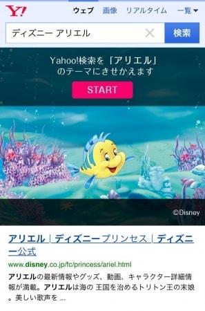 yahoo02 min - Yahoo検索でディズニー着せ替えができる 〜 ミッキーマウスバースデーは何が起きる?!