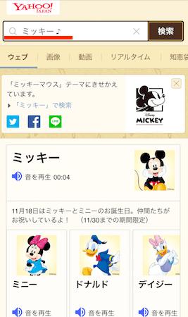 yahoo05 min - Yahoo検索でディズニー着せ替えができる 〜 ミッキーマウスバースデーは何が起きる?!