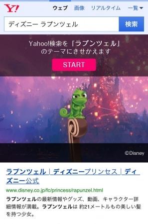 yahoo06 min - Yahoo検索でディズニー着せ替えができる 〜 ミッキーマウスバースデーは何が起きる?!