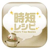 a012 min - 無料 料理レシピアプリ20選 〜 スマホアプリで苦手な料理も克服できる!!