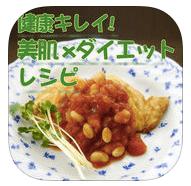 a07 min - 無料 料理レシピアプリ20選 〜 スマホアプリで苦手な料理も克服できる!!
