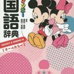 book03 1 - 子供向け国語辞典への素朴な疑問 〜 選び方や活用法について考える!