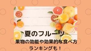 fru001 min 300x169 - 夏のフルーツ 〜 果物の効能や効果的な食べ方、ランキングなど。