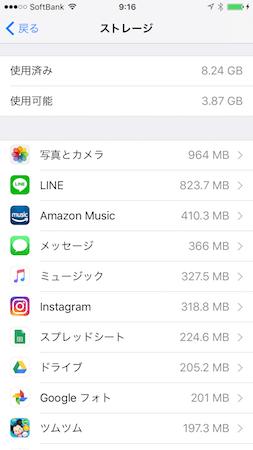 iphone05 - iPhoneで写真や動画が撮れなくなった時の対処法とストレージについて!!