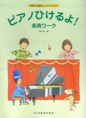 p03 min - 子供のピアノ独学って可能なの? 〜 家庭でピアノを練習するメリットは深かった!!