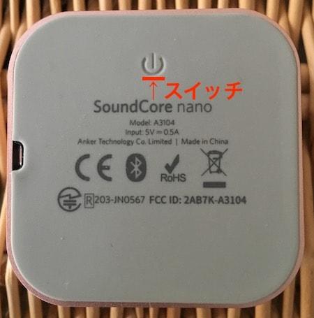 IMG 4251 min - Bluetoothスピーカー| Anker SoundCore nano 持ち運び式スピーカー レポ!