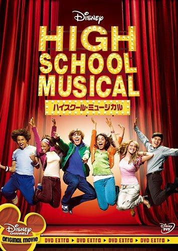 m01 min - ハイスクール・ミュージカルがヒントになる 〜 吹奏楽、コーラス部の学生さんに観て欲しい!