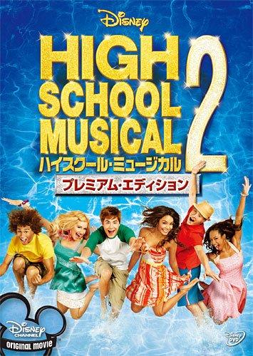 ハイスクールミュージカル2