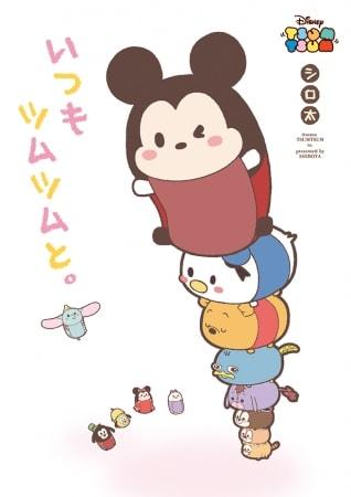 tsumcomic01 min - ディズニーツムツムのコミック本が登場 〜 コミック まんがのメリットって?