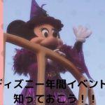 ive001 min - ディズニー年間イベントをディズニー旅行の際には知っておこう!!