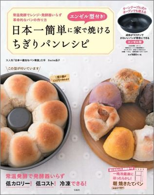 tigiri01 min - ディズニーでクリスマスの食卓を楽しみたい 〜 かわいいディズニーちぎりパン