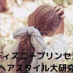 phair001 min - ディズニープリンセス ヘアスタイル大研究 〜 子供も大人も使えるヘアアレンジ