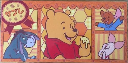 dcookie06 min - ディズニーお菓子のお土産「クッキーランキング トップ10」