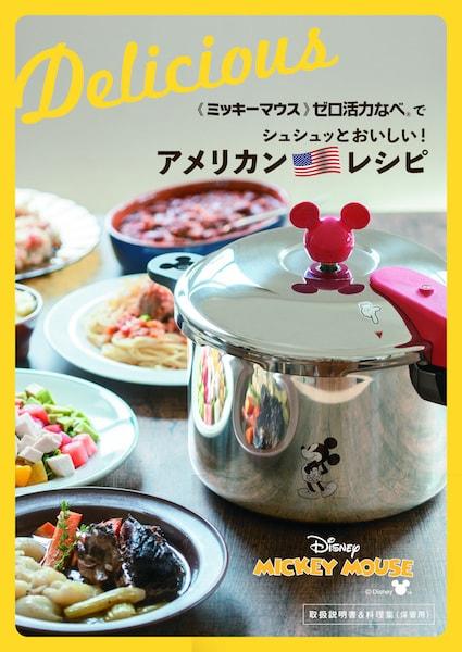 katu06 min - 料理を物理的に楽しくする方法 〜 ミッキーマウス ゼロ活力なべ(R)