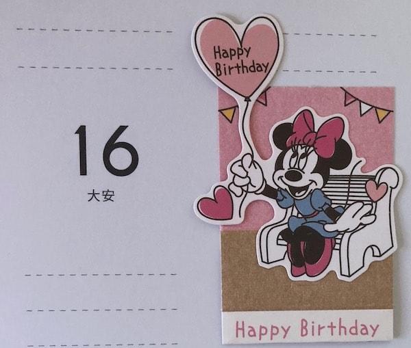 cale09 min - ディズニーカレンダー 2018 〜 Cuteイチオシのおすすめカレンダーはこれ!!