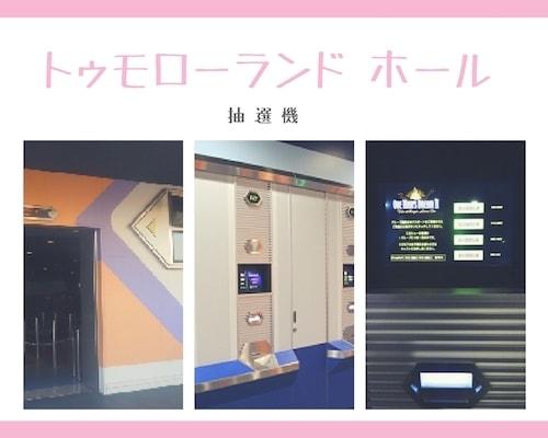 35disney04 min - 東京ディズニーリゾート35周年 Happiest Celebration!〜 どんなハピネスがあるの?
