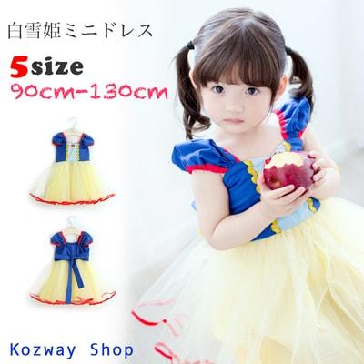 ddr017 min - ディズニープリンセスドレスを購入して とびっきりお気に入りのプリンセスになる 〜 プリンセスドレスをご紹介