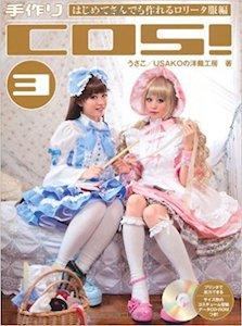 recipe01 min - ディズニーハロウィーン2019〜仮装についての注意点や大人向けコスチューム(衣装)など。