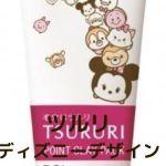 tururi001 min - ディズニー ツムツム限定デザインでスキンケア 〜 「ツルリ」の毛穴パックが登場!
