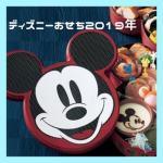 doseti07 min - 【ディズニーおせち2019年】ベルメゾン〜かわいい重箱やお値段、予約割引についてなど