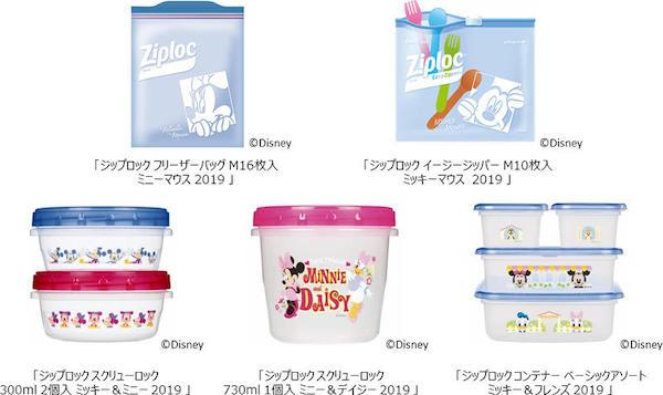 ziploc2019sp01 min - ジップロック ディズニーデザインシリーズ  〜 2019年春のデザイン登場!!