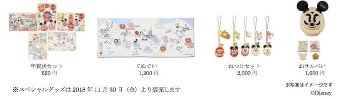 newyear01 min - 2019年東京ディズニーリゾートお正月「プンバァ」が主役〜開演時間、混雑具合はどうなの?