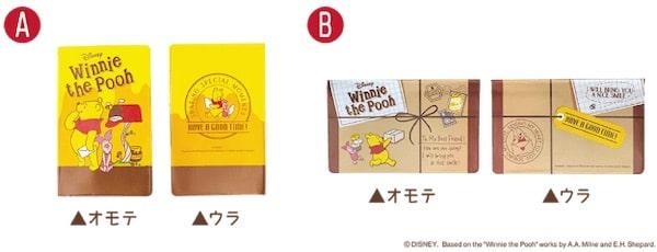 yupooh01 min - 【郵便局】のディズニーキャラクターグッズがかわいいと噂 〜 【くまのプーさん】オリジナルコレクションが登場!!