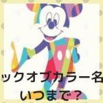 color001 min - 【マジックオブカラー名古屋】いつまで?〜混雑状況、限定グッズの売り切れは?