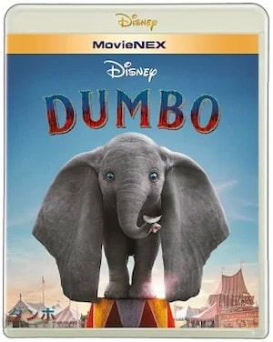dambo01 min - 実写映画【ダンボ MovieNEX】価格を比較!!〜お得な購入方法は?