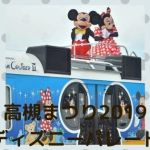 takatuki001 min - 【高槻まつり2019】ディズニーパレードでおすすめの場所は?混雑状況や注意点など
