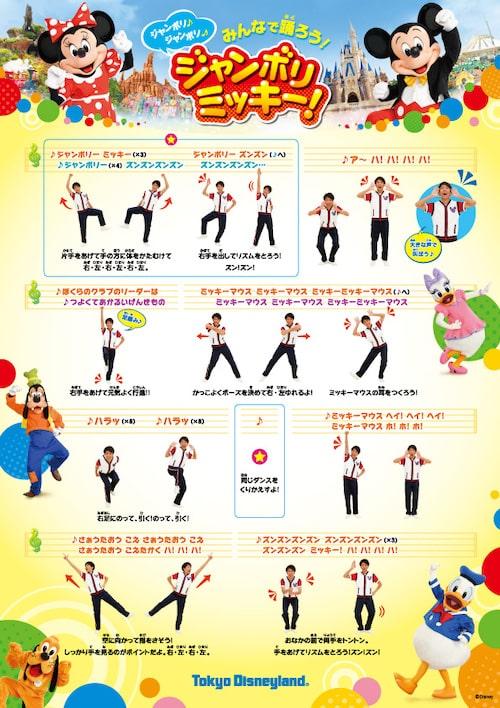jamboree01 min - 【ジャンボリミッキー!】いつから始まる?どこで観れるの?〜東京ディズニーランド新プログラム!!