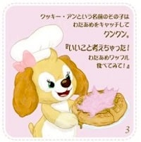 cookacyu07 min - 犬種が気になる【クッキー・アン 】 日本発売ではカチューシャあるの?