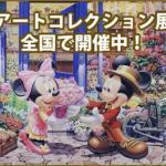 desineyart03 min - ディズニーアートコレクション展【大阪】はいつからいつまで?開催場所は?