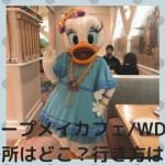 capewhere001 min - ケープメイカフェ【WDW】場所はどこ?行き方は?おすすめのアクセス方法!
