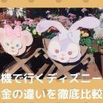 ryotiga001 min - 飛行機で行く【ディズニー旅行】料金の違いを徹底比較!