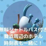 syato01 min - 無料シャトルバス付きディズニー/舞浜周辺のホテル〜時刻表も!