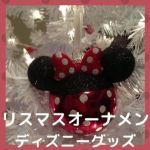 dx001 min - 【クリスマス2021】オーナメントにおすすめのディズニーグッズ20点!!