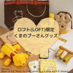 lopooh013 min - ロフト/LOFT【くまのプーさんグッズ】ネット通販はある?種類や価格は?