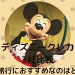 crehi01 min - クレカ【ディズニー】3社比較〜TDR旅行におすすめなのはどれ?