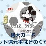 draku03 min - 【楽天カード】ポイント還元率はどのくらい?〜ディズニー旅行でメリットはある?